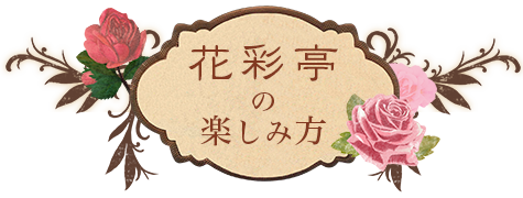 花彩亭の楽しみ方